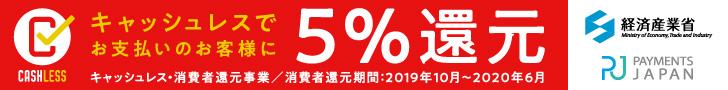 トレトクはキャッシュレス・消費者還元事業対象店舗です。キャッスレス決済のお客様は5%還元!